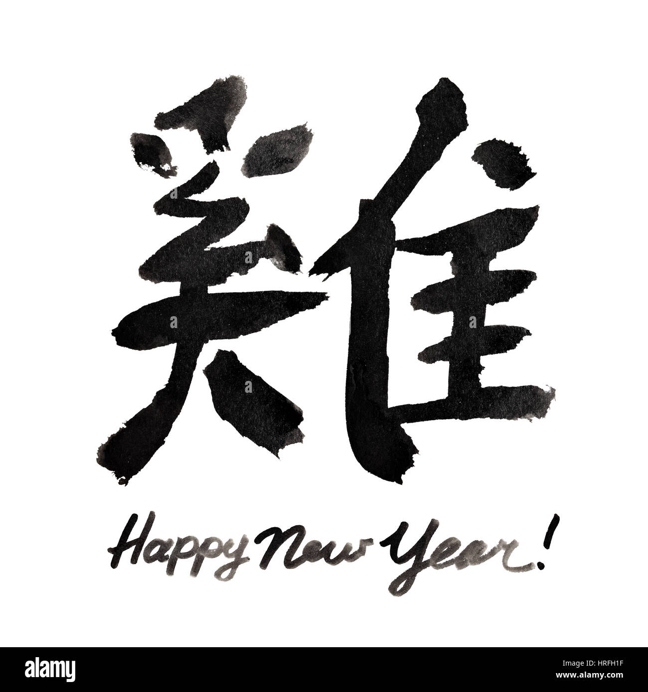happy new year chinese character year of the rooster raster illustration