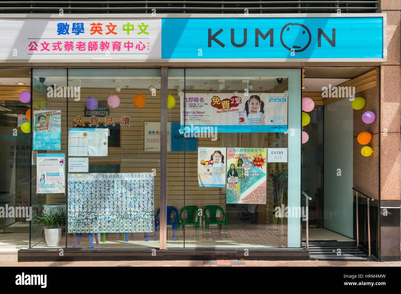 Kumon Stock Photos & Kumon Stock Images - Alamy