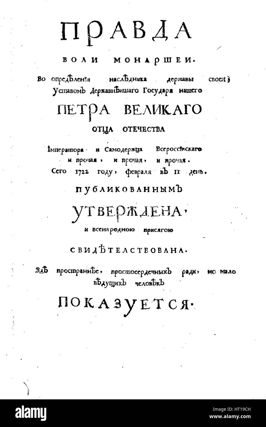 Cover page of Theophan Prokopovich's treatise Truth about the Monarch's Will, 1722. Artist: Historical Document - Stock Image