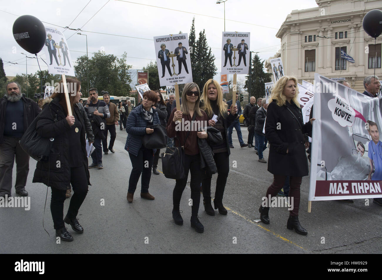 Athens, Greece. 15th Mar, 2017. Public healthcare workers march shouting slogans and holding banners and black balloons. - Stock Image
