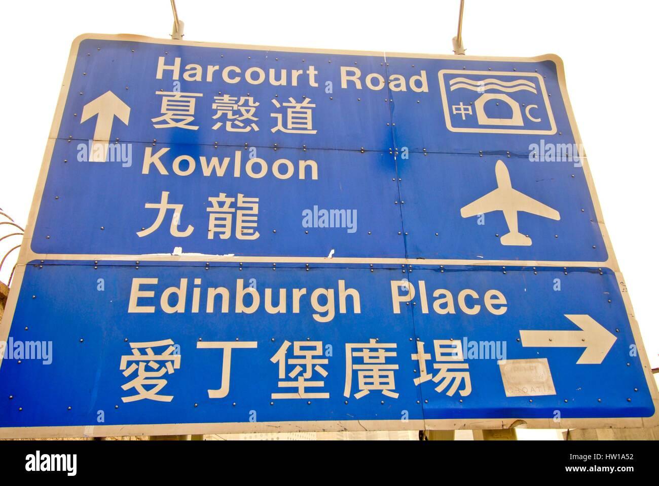China - Hong Kong Iceland - street sign, China - Hong Kong Island - Strassenschild Stock Photo
