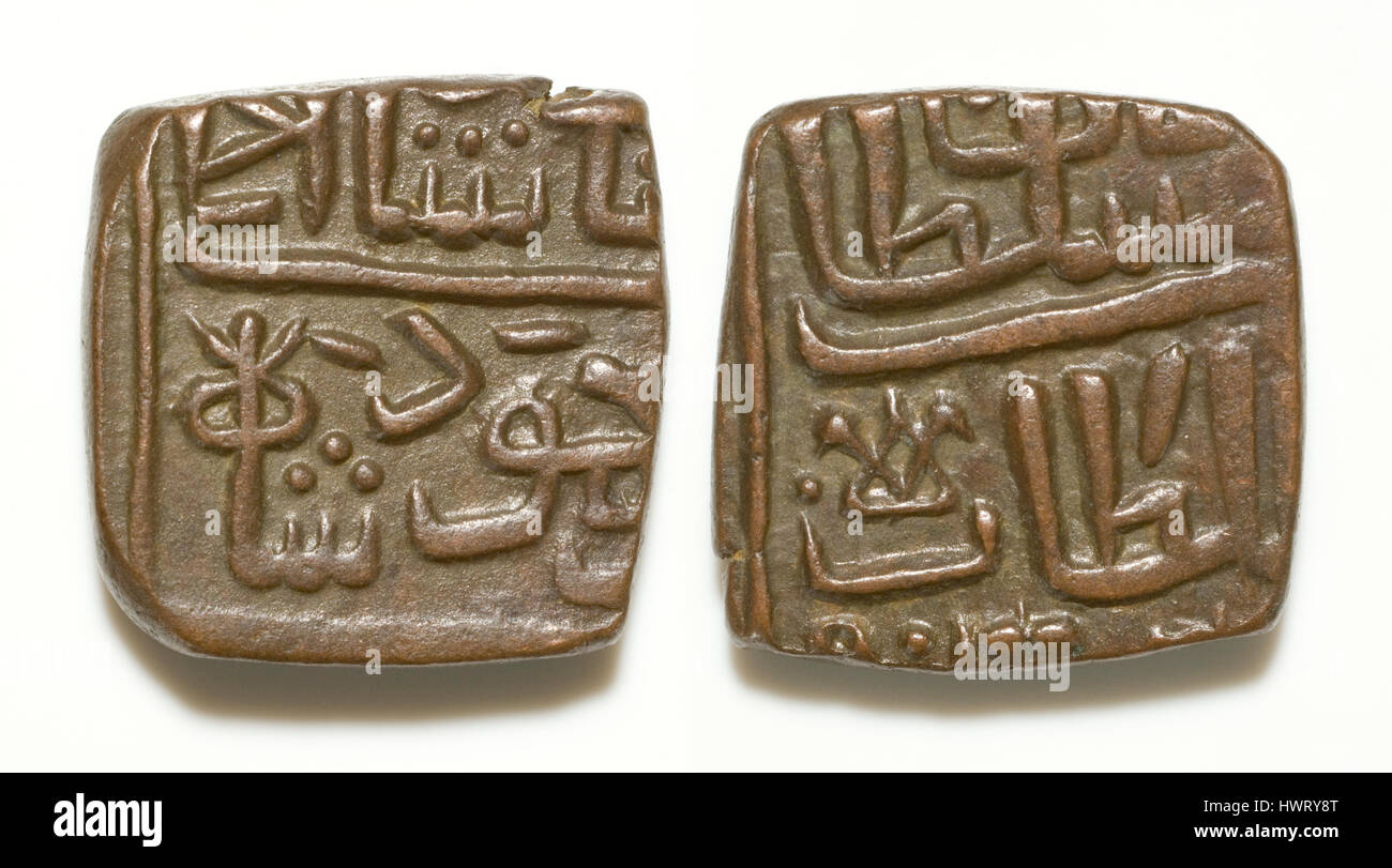 Coin of Ghiyath Shah Sultan of Malwa 1469–1500 A.D. - Stock Image
