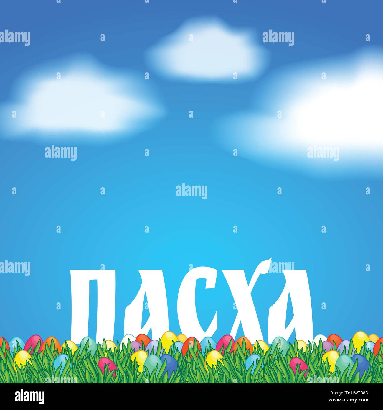 Happy easter greeting card template white text behind bright green happy easter greeting card template white text behind bright green grass vector cartoon illustration russian word means easter background with pa m4hsunfo