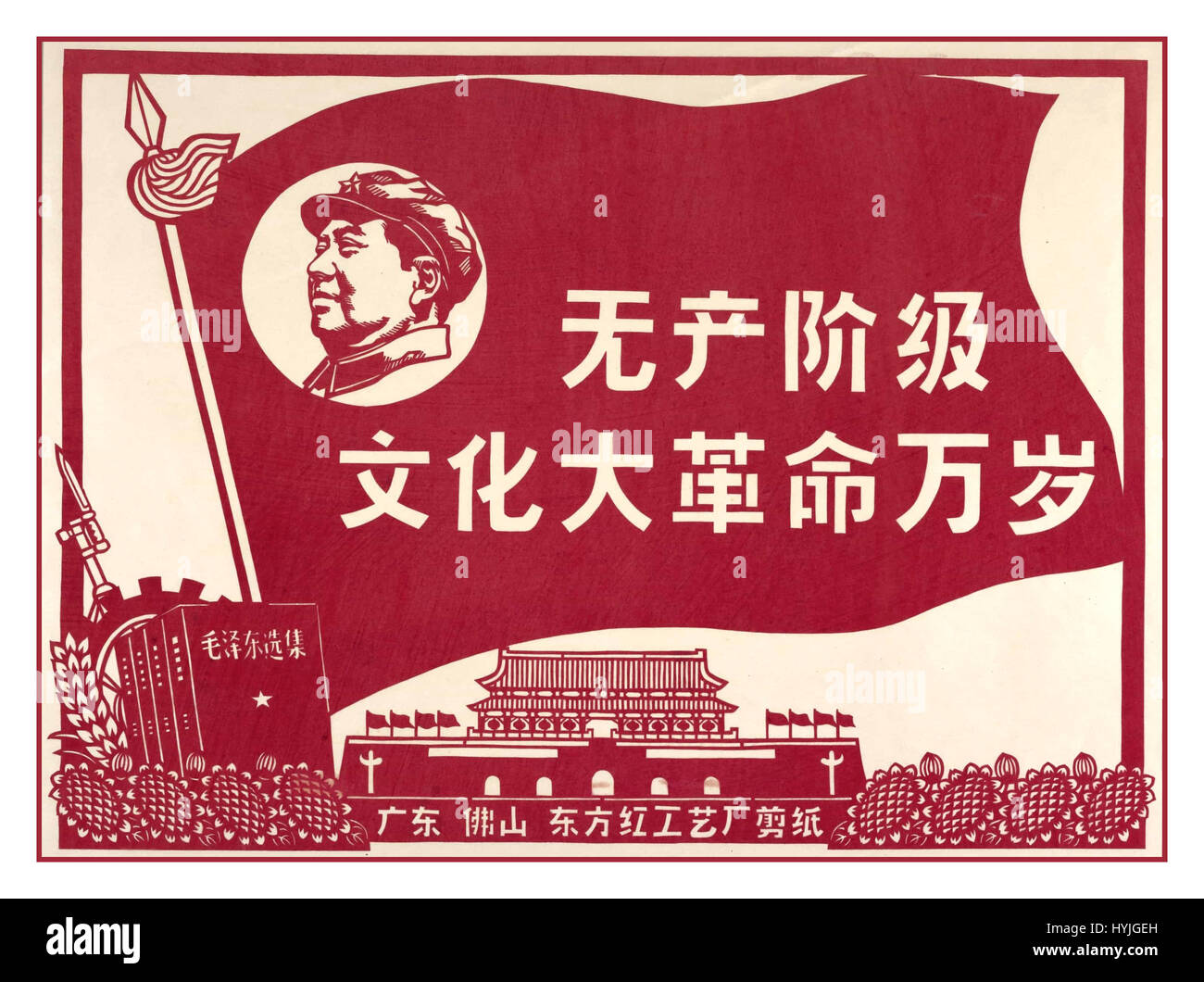 Vintage historic political propaganda poster for Chairman Mao  'LONG LIVE THE GREAT PROLETARIAN CULTURAL REVOLUTION - Stock Image