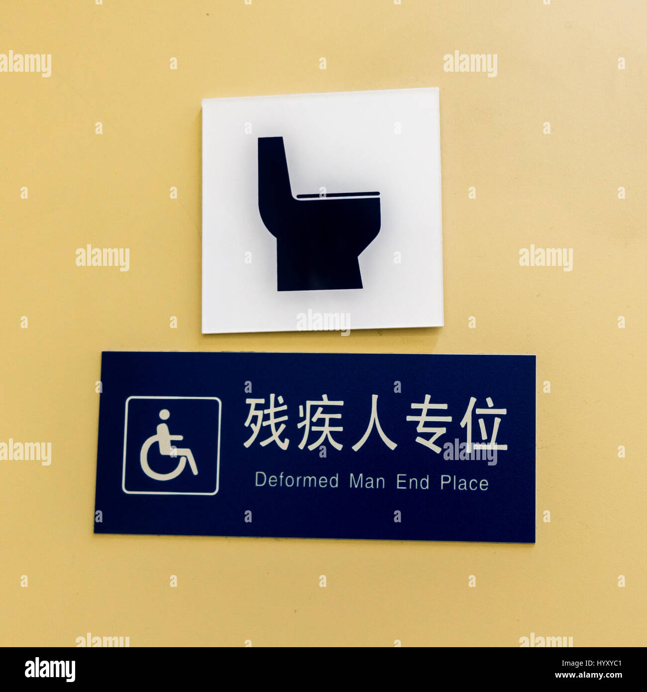 Chinese disabled toilet sign poorly translated into English, Xi'an, China - Stock Image