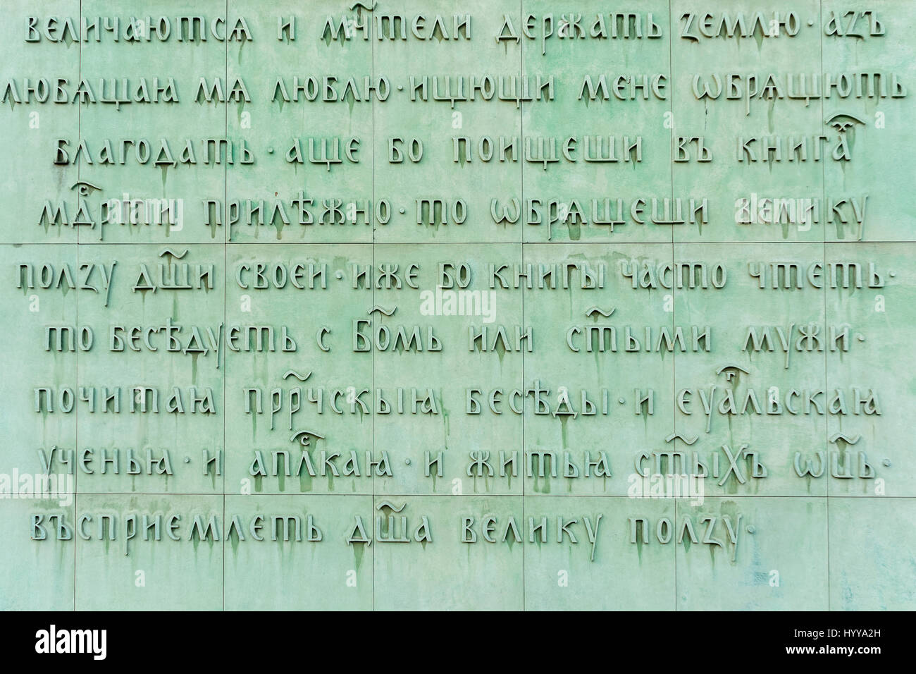 Classical texts in various scripts on large blocks of Warsaw University Library facade, Poland - Stock Image
