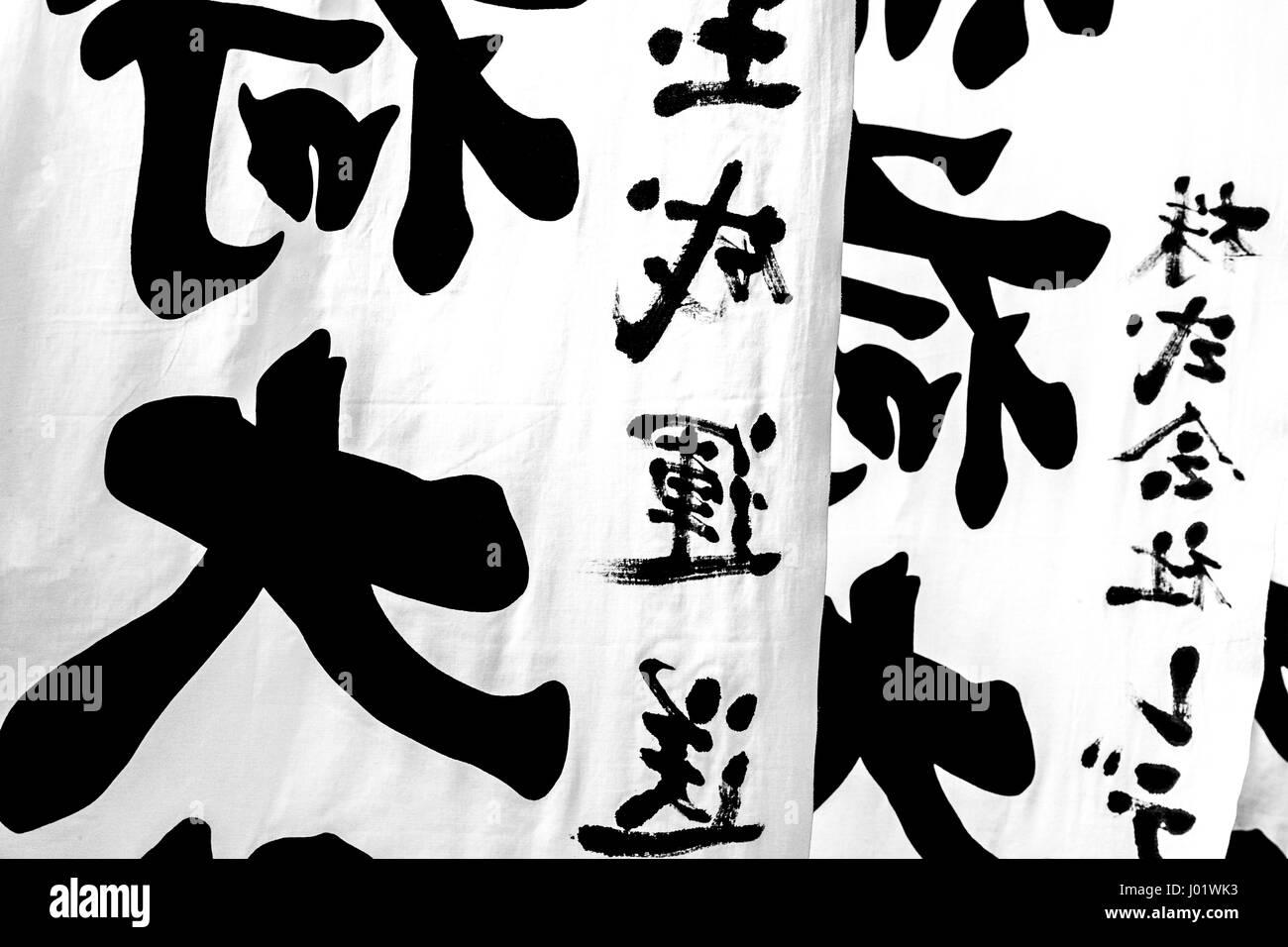 Japanese Kanji Stock Photos Japanese Kanji Stock Images Alamy