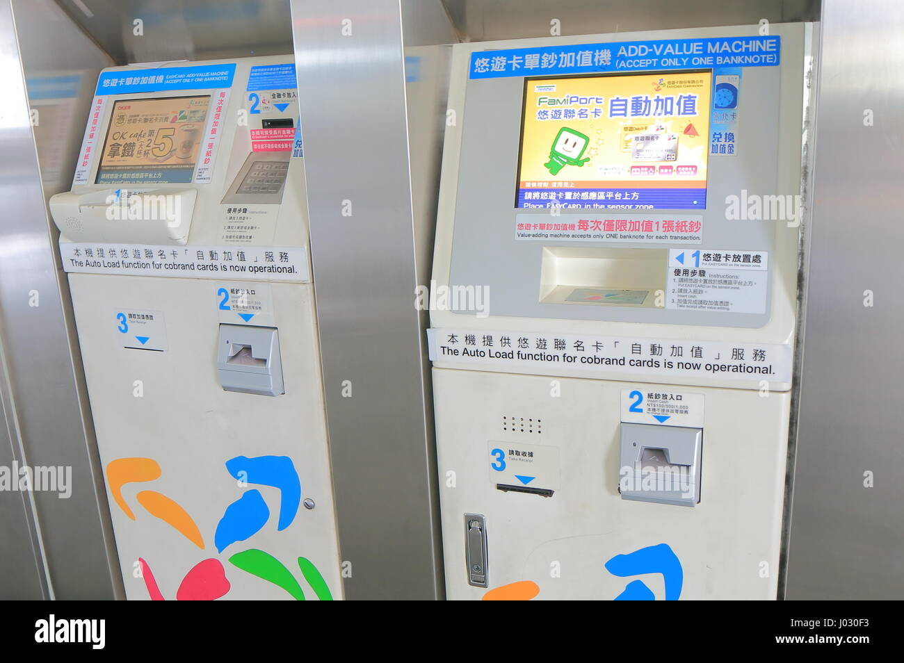 EasyCard value top up machine in Taipei Taiwan. is a contactless public transport smartcard system operated in Taipei - Stock Image