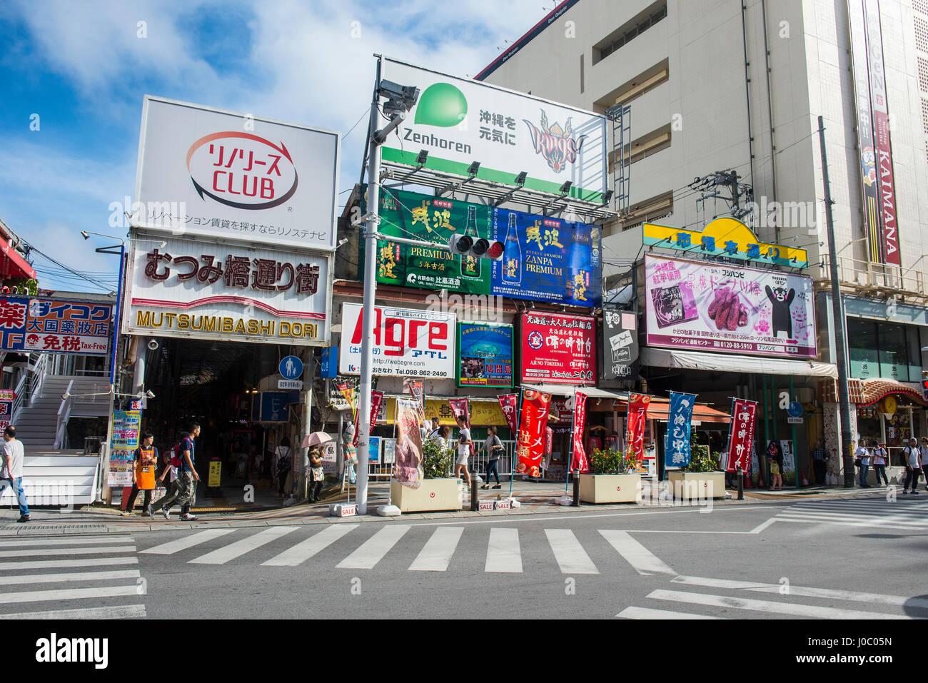 Business district, Naha, Okinawa, Japan, Asia - Stock Image