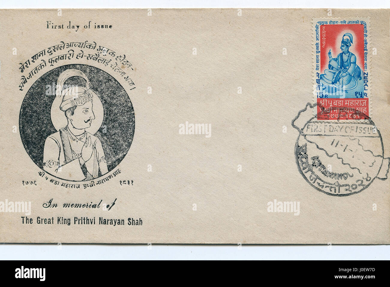 First day of issue great king prithvi narayan shah nepal, postage stamps, india, asia - Stock Image