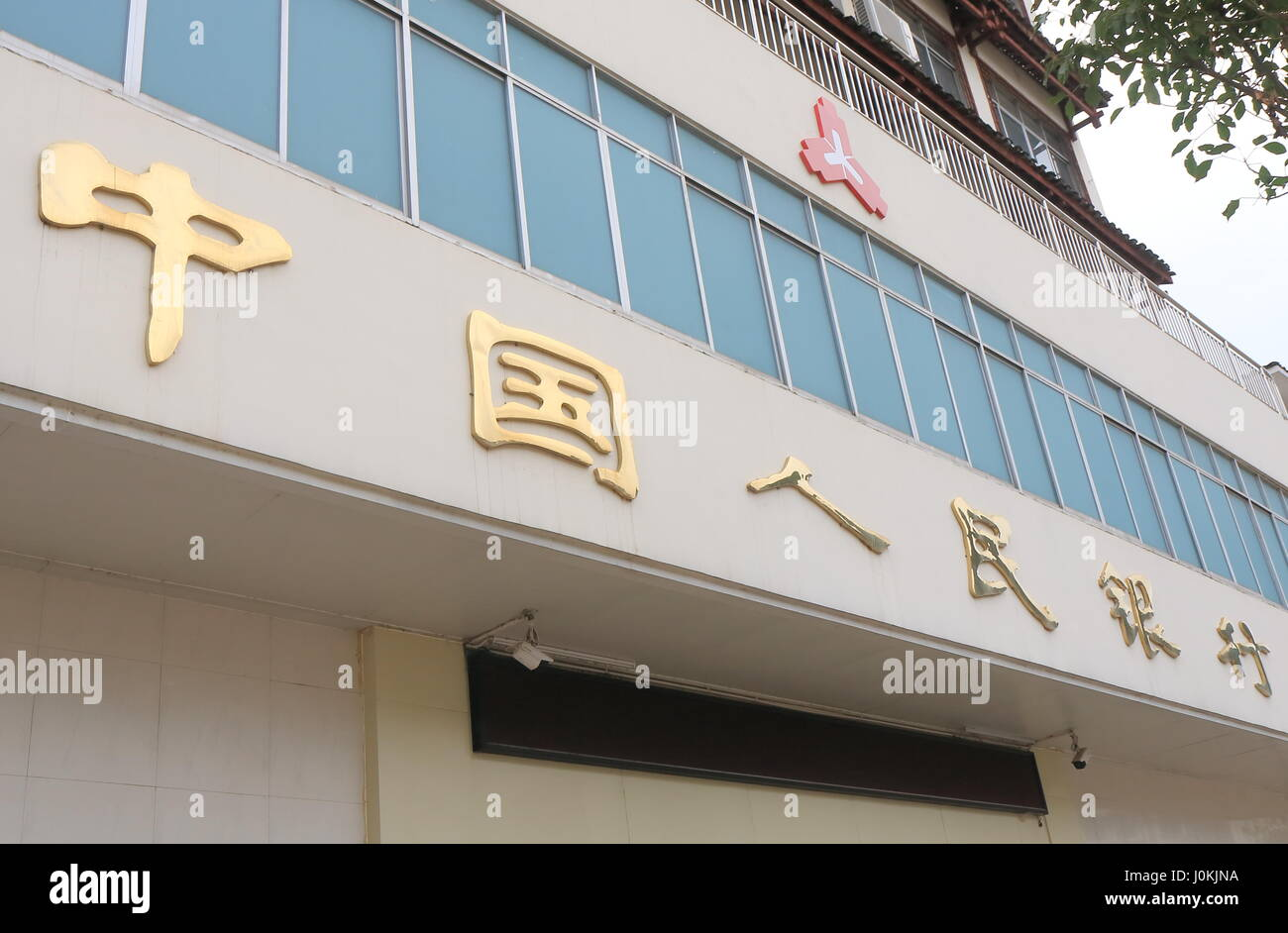 People's bank of China. People's bank of China is the central bank of China responsible for monetary policy - Stock Image