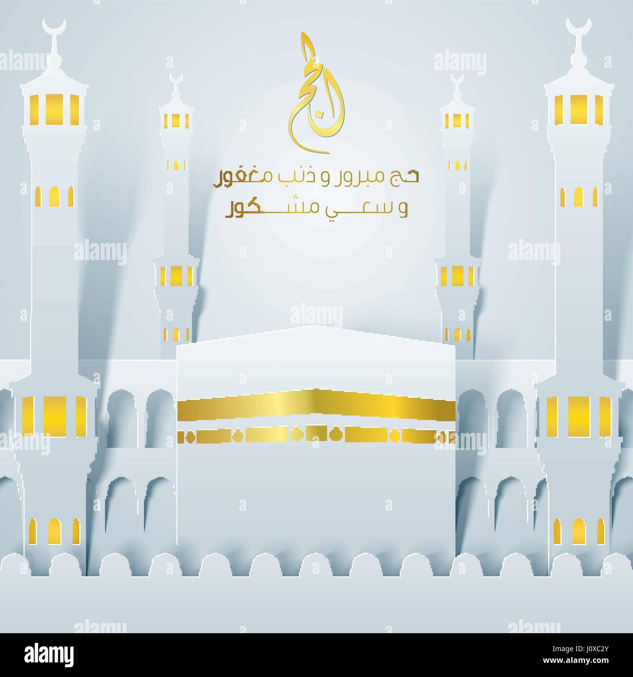 Umrah Banner: Hajj Islamic Mosque And Kaaba With Arabic Calligraphy
