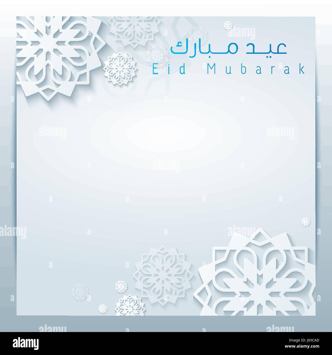 Islamic Flyer Design Background Template Stock Photos