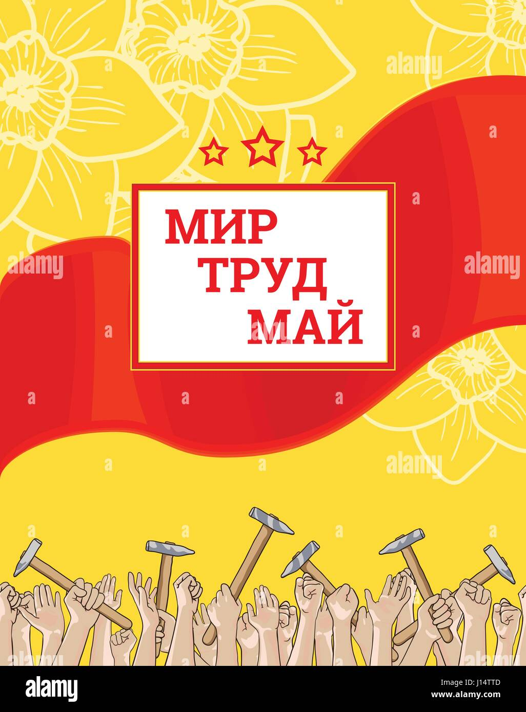 International Workers Day, May 1. Russian text means Peace Labour May. Hand drawn poster for print. Crowd of workers - Stock Vector