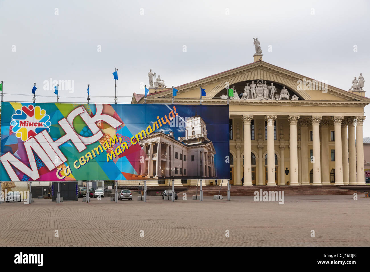View of the Palace of Culture of Trade Unions during celebration the City Day in Minsk city, Belarus Republic - Stock Image