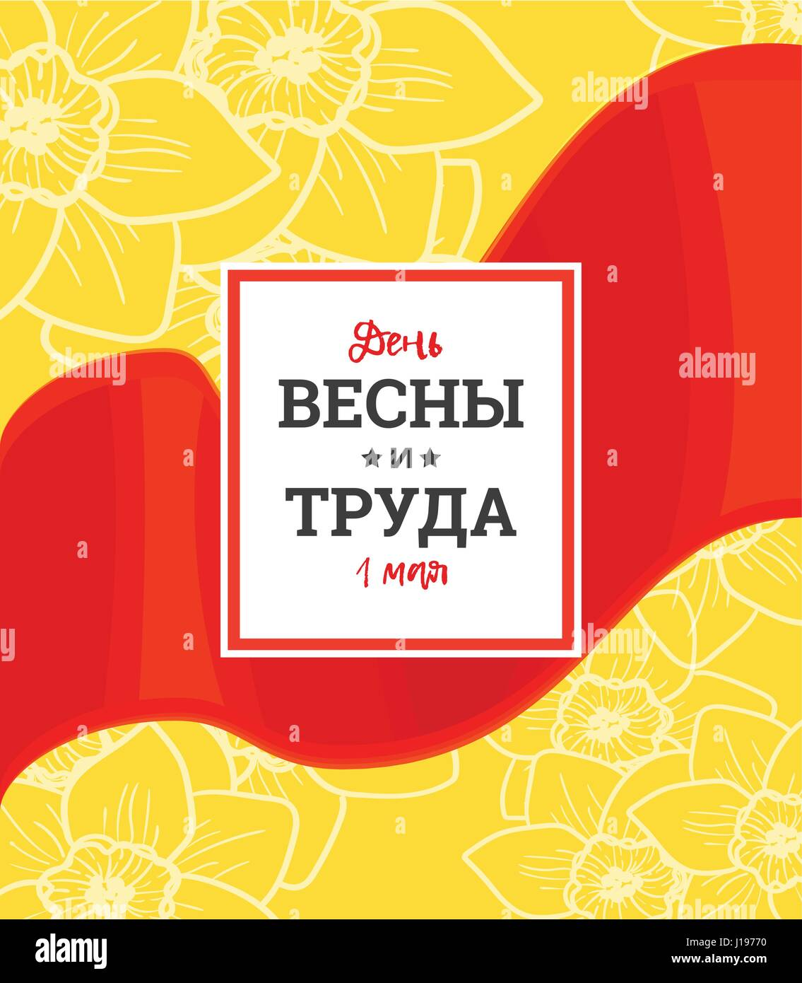 International Workers Day, May 1. Russian text means Happy Labour Day. Hand drawn poster for print with bright red - Stock Vector