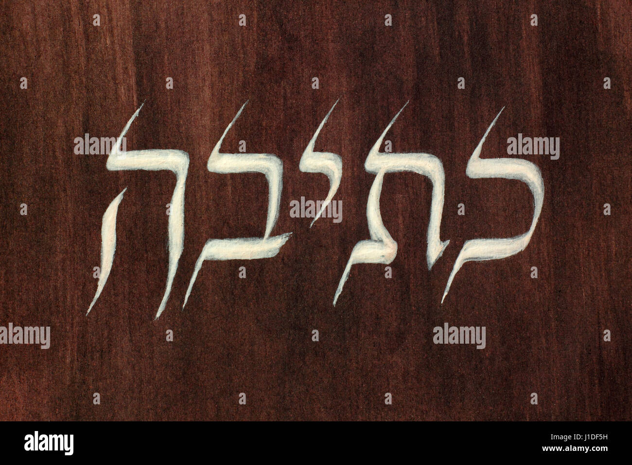 Painted word writing in hebrew language and script on the dark painted paper - Stock Image