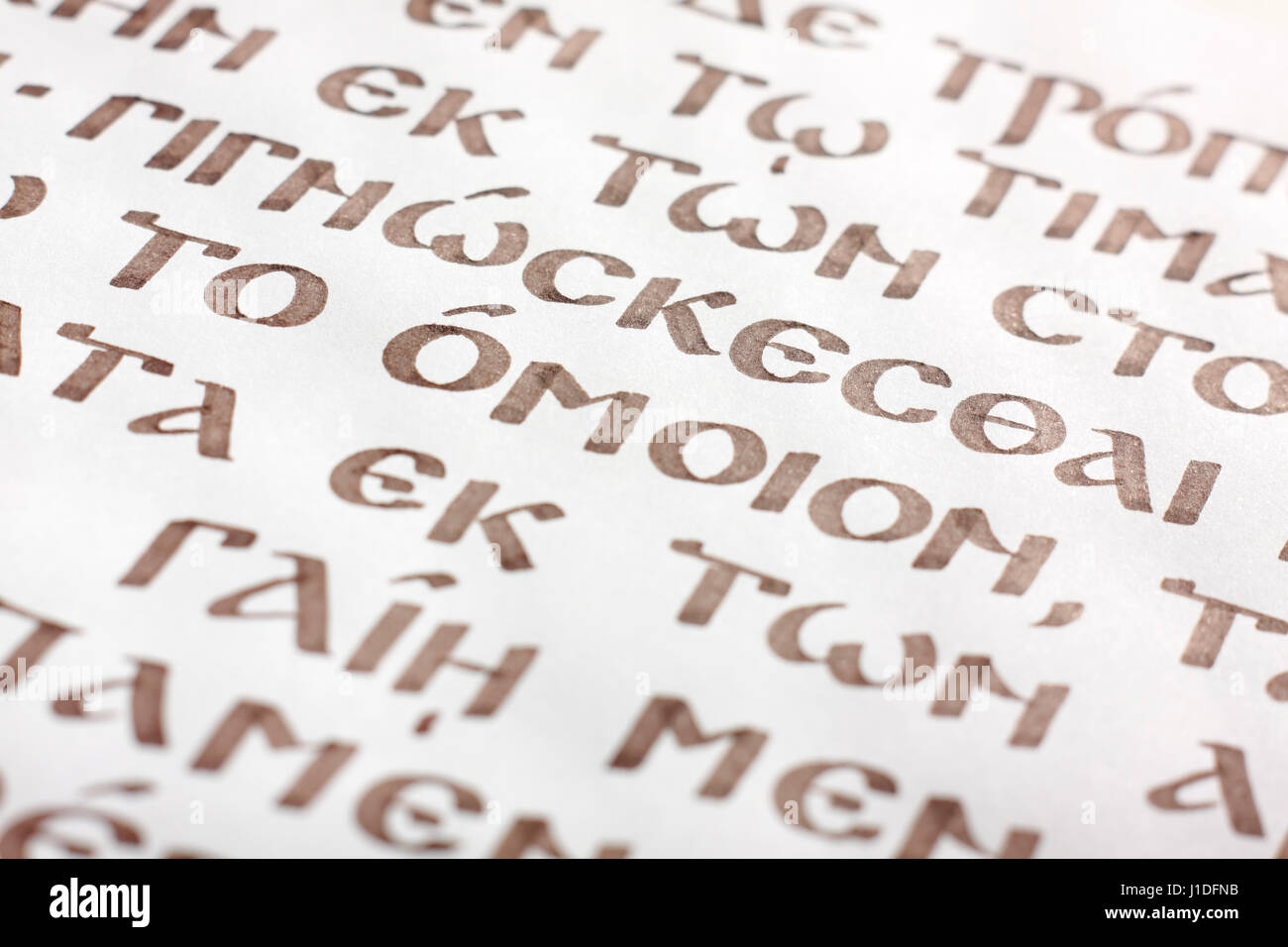 Close up view of ancient writing. Uncial greek script. - Stock Image