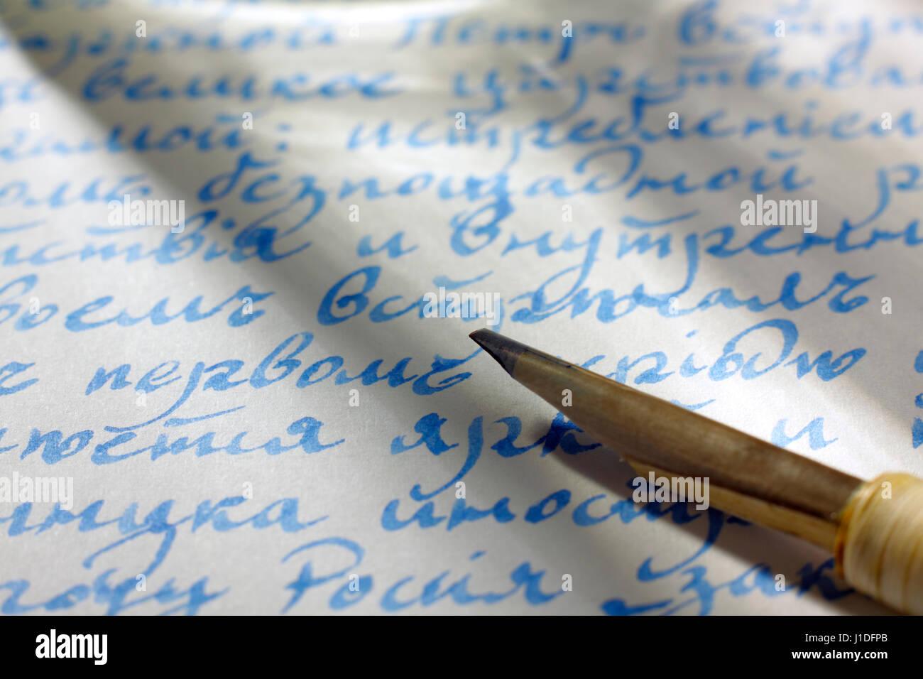 Handwritten text in cyrillic script (Russian language, old