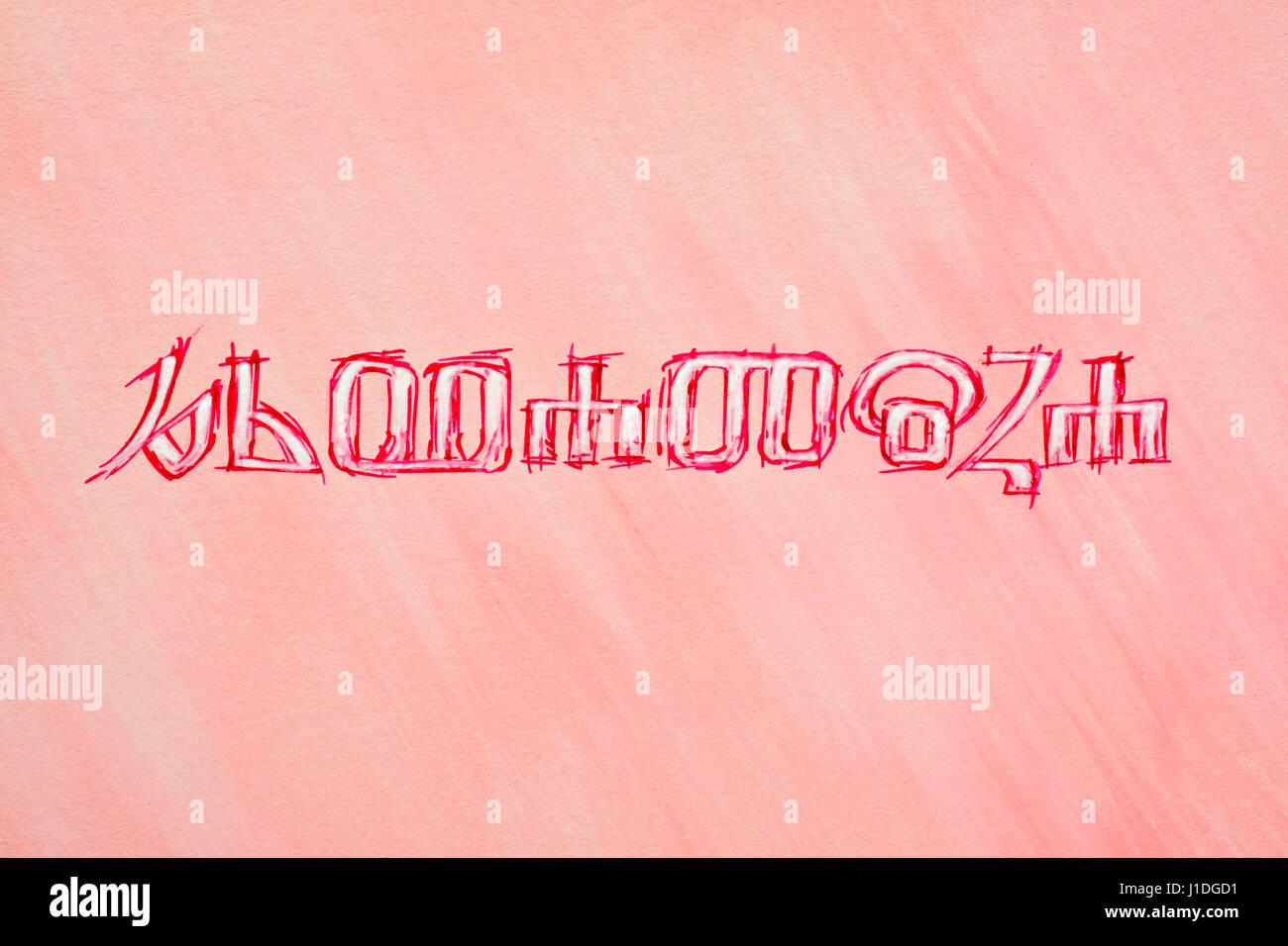Country name in comics style. Croatia (Hrvatska). Glagolitic script. Croatian language. - Stock Image