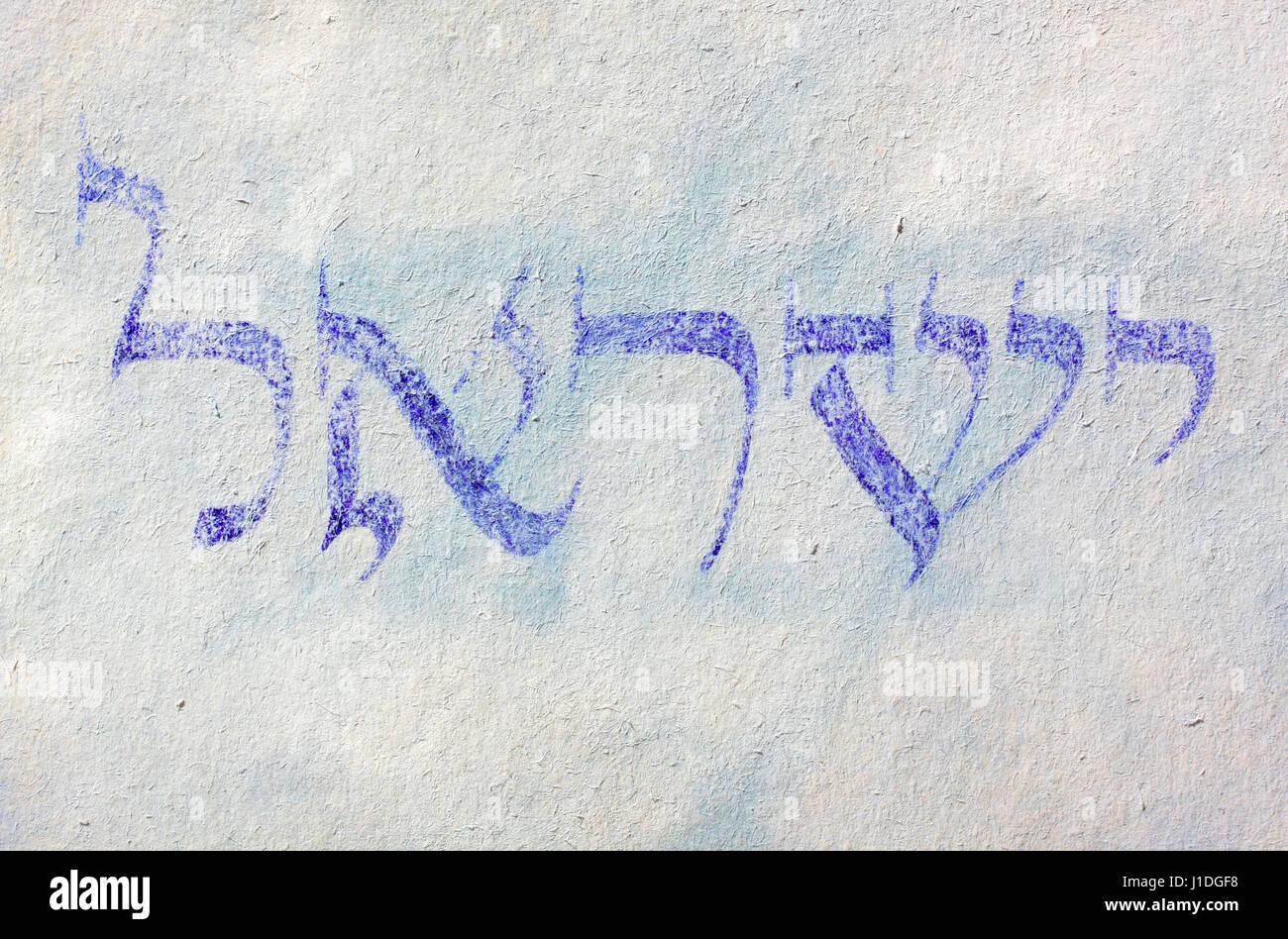 Handwritten country name in grunge style. Israel (Jisra'el, Yisra'el). Hebrew script. Hebrew language. - Stock Image