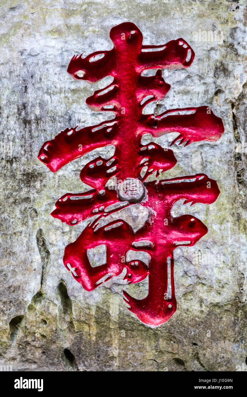 China Guizhou Dragon Palace Scenic Area Chinese Character For