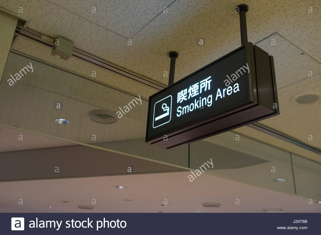 Sign for smoking area inside Narita International Airport, NRT, Narita-shi, Chiba, Honshu, Japan - Stock Image