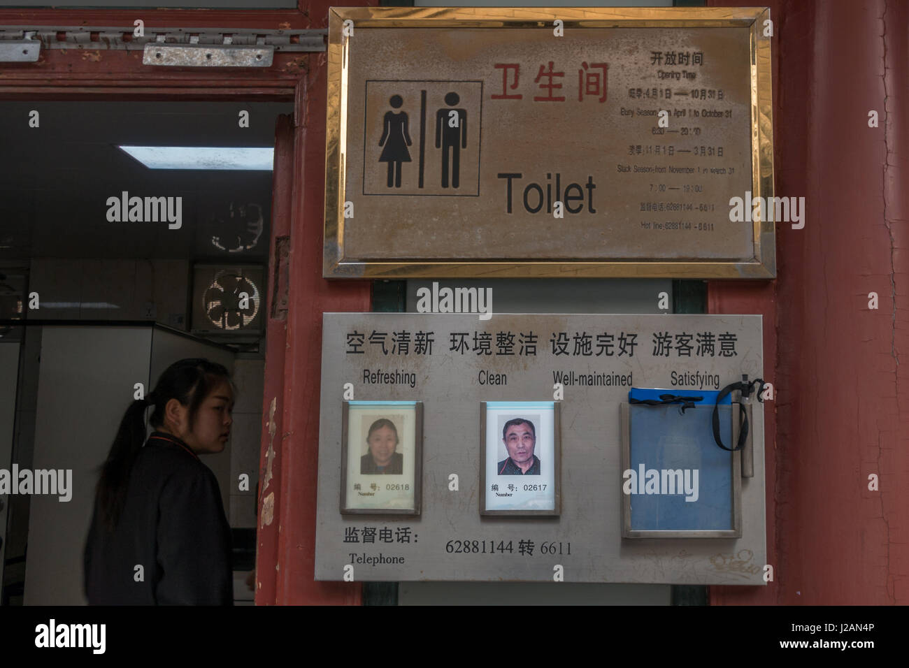 Funny Chinglish: Toilet sign poorly translated into English with funny meaning, Beijing, China - Stock Image