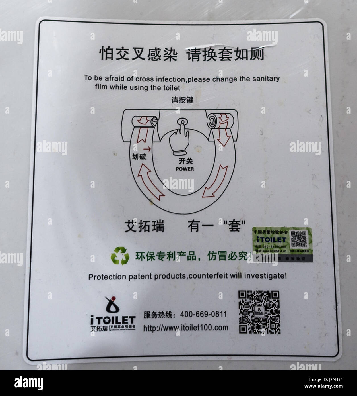 Funny Chinglish: Toilet instructions sign for self-cleaning toilet poorly translated into English with humourous - Stock Image