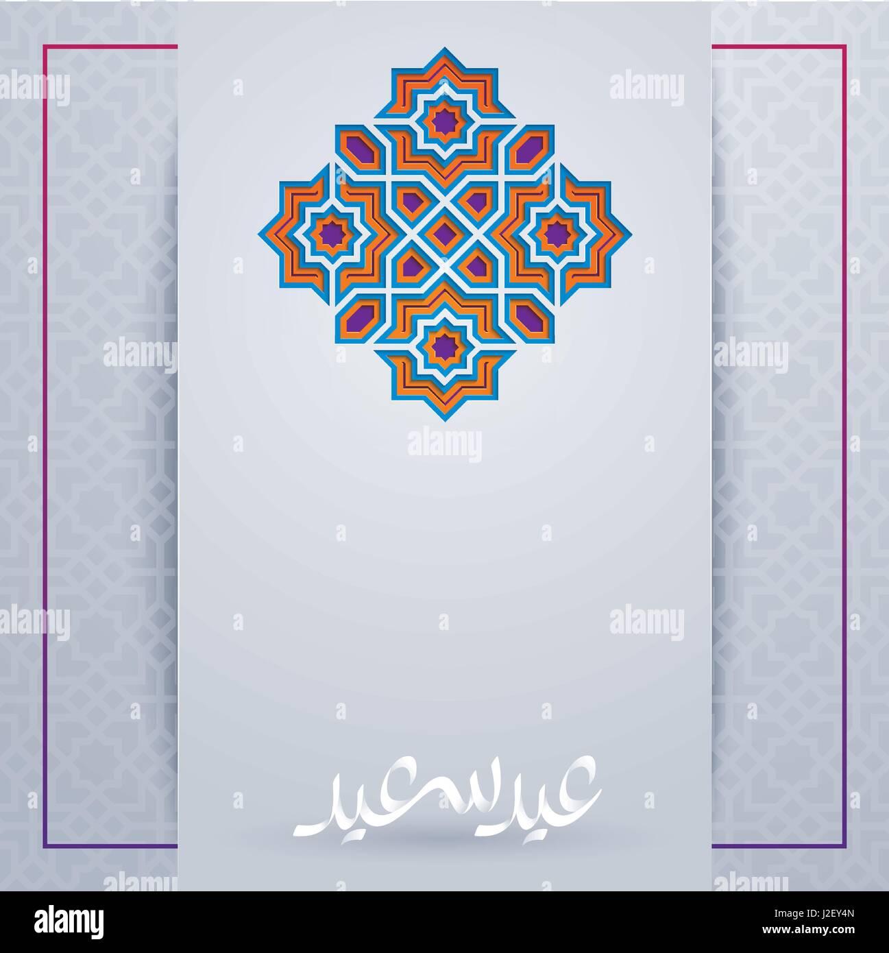 Eid Mubarak islamic greeting card template design Stock Vector Art ...