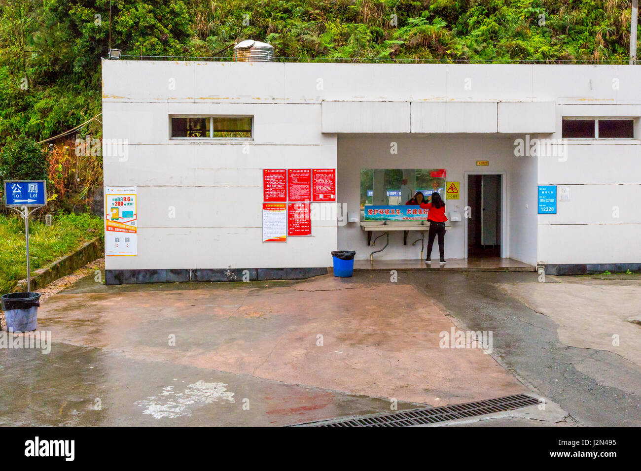 Guizhou, China, between Kaili and Zhenyuan.  Toilets and Wash Basin at Roadside Rest Stop Service Station. - Stock Image