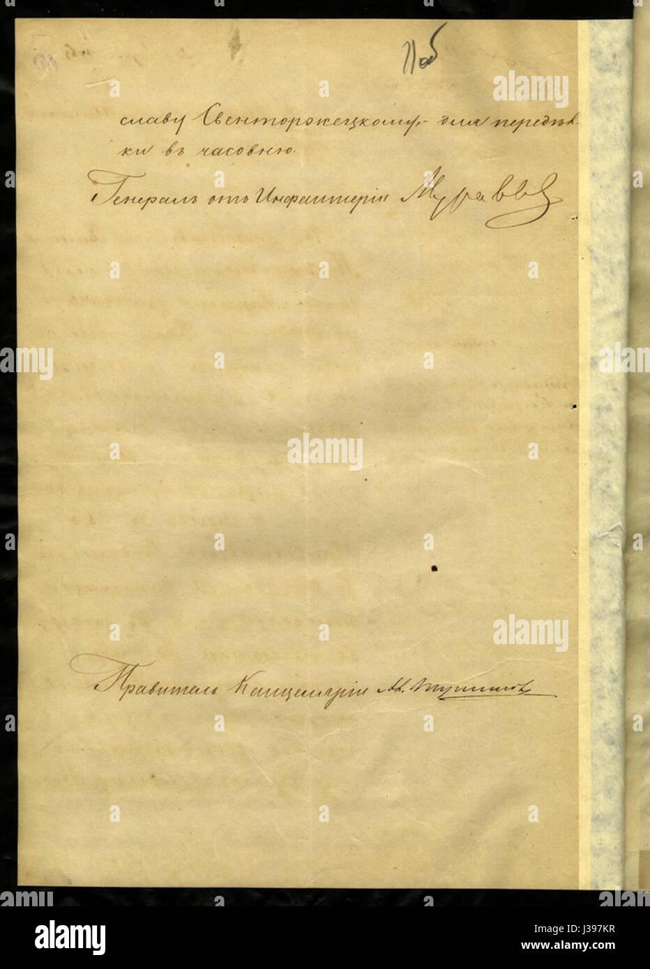 Decree of the Vilno General Governor Mikhail Nikolayevich Muravyov to Minsk Governor   18 April 1864 AD   b - Stock Image