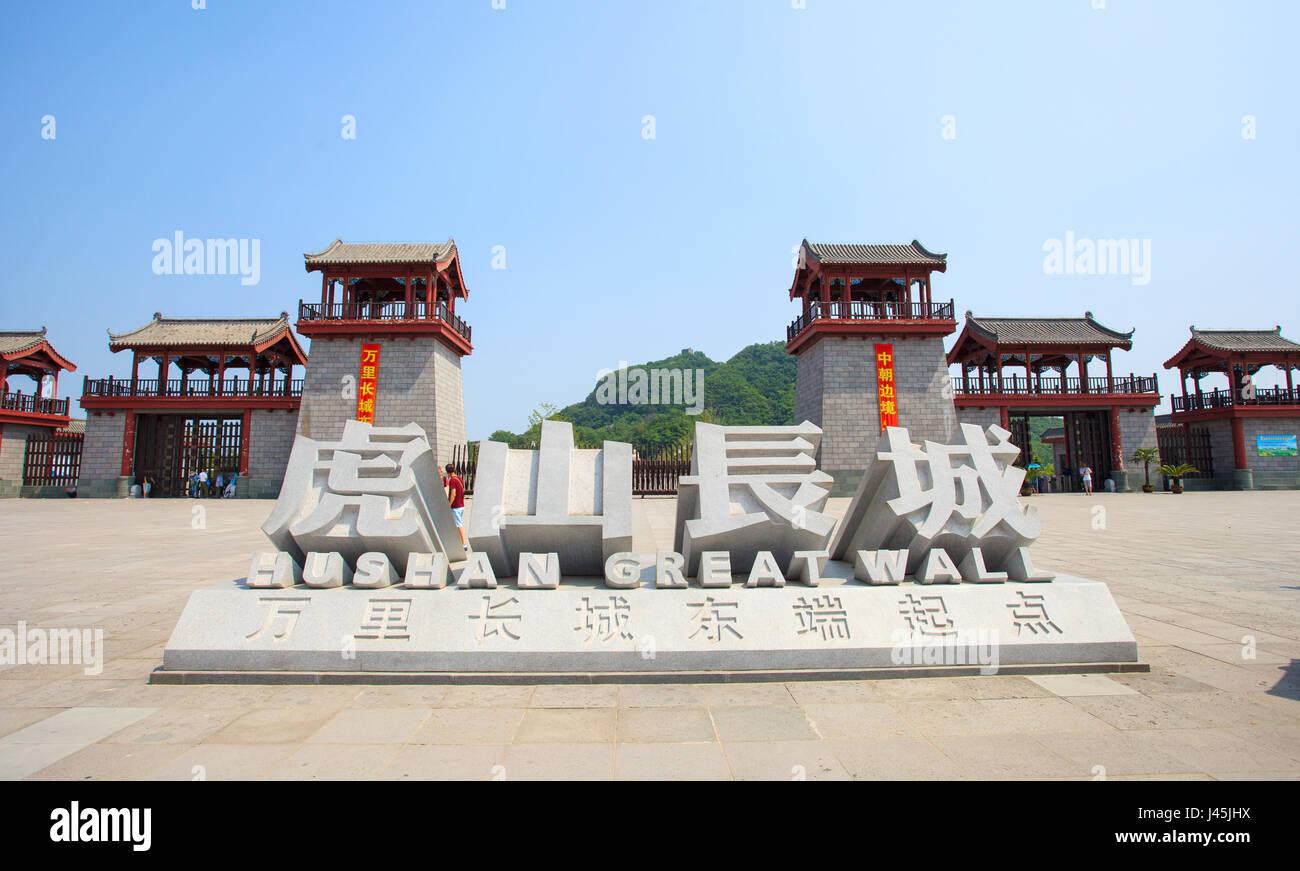 Hushan the Great Wall of Dandong,Liaoning province,China - Stock Image