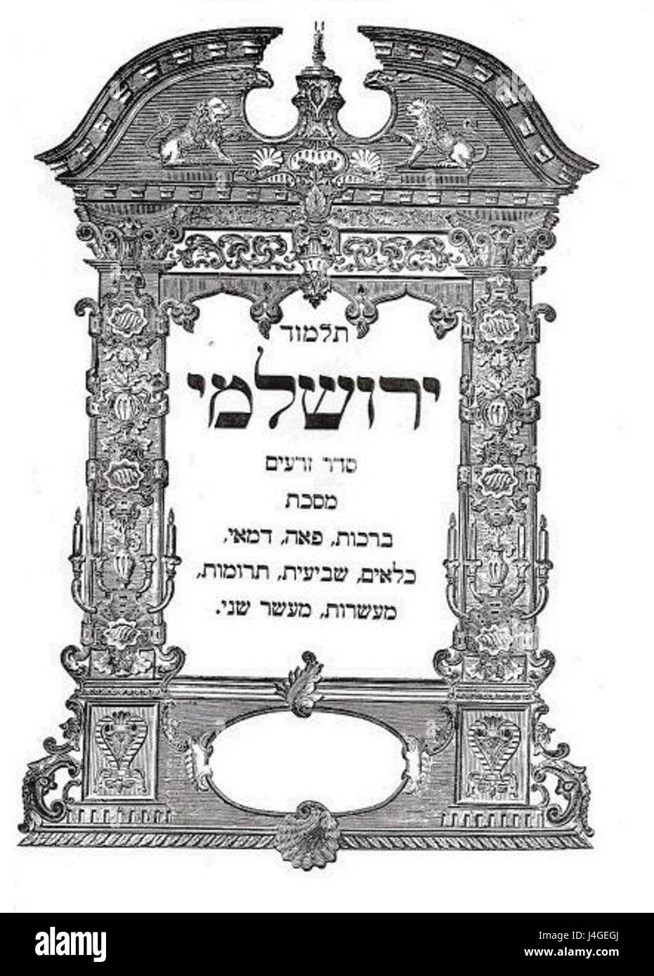 Talmud yerushalmi front page Stock Photo