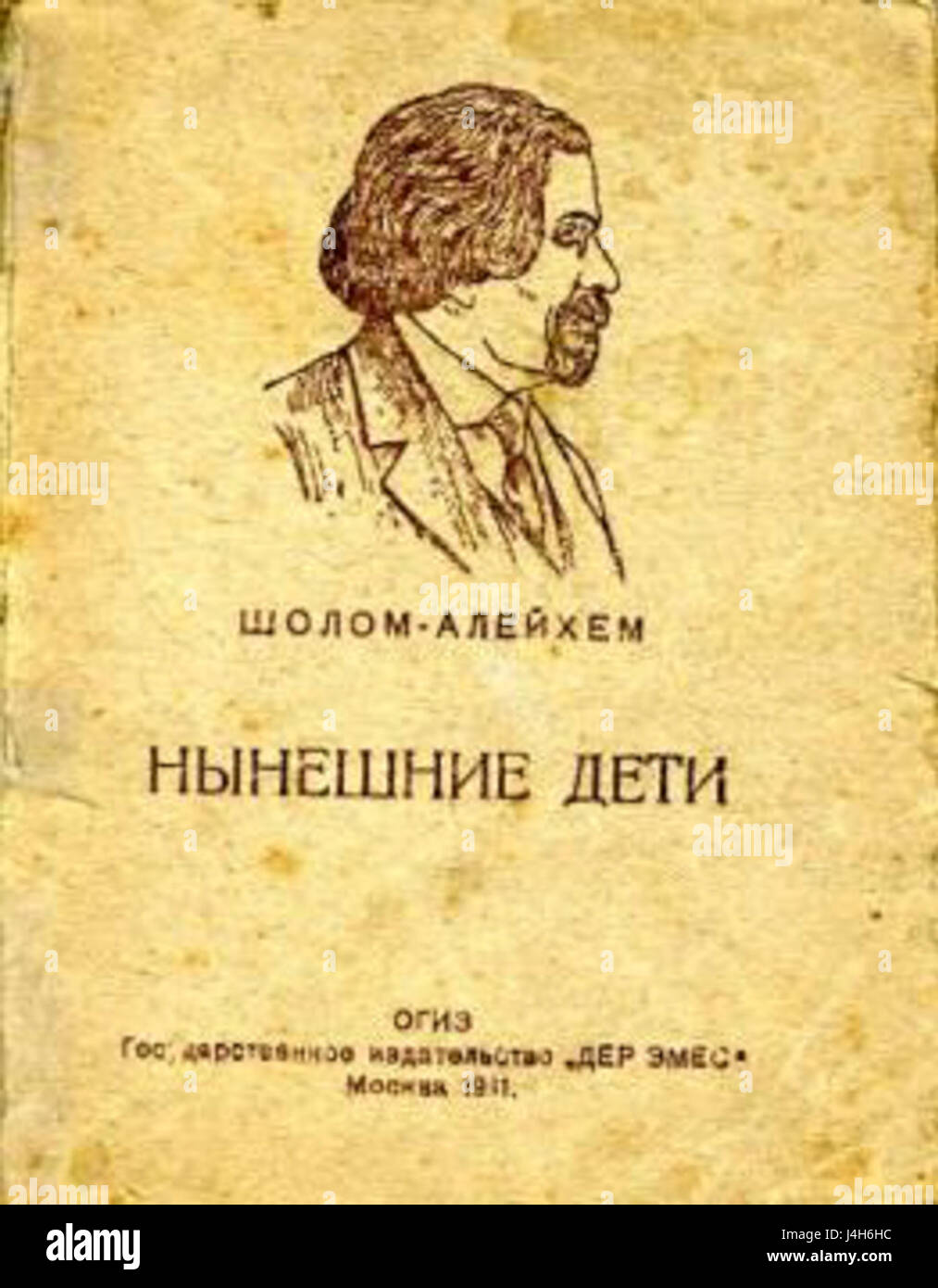 Sholem Aleichem published by Der Emes - Stock Image