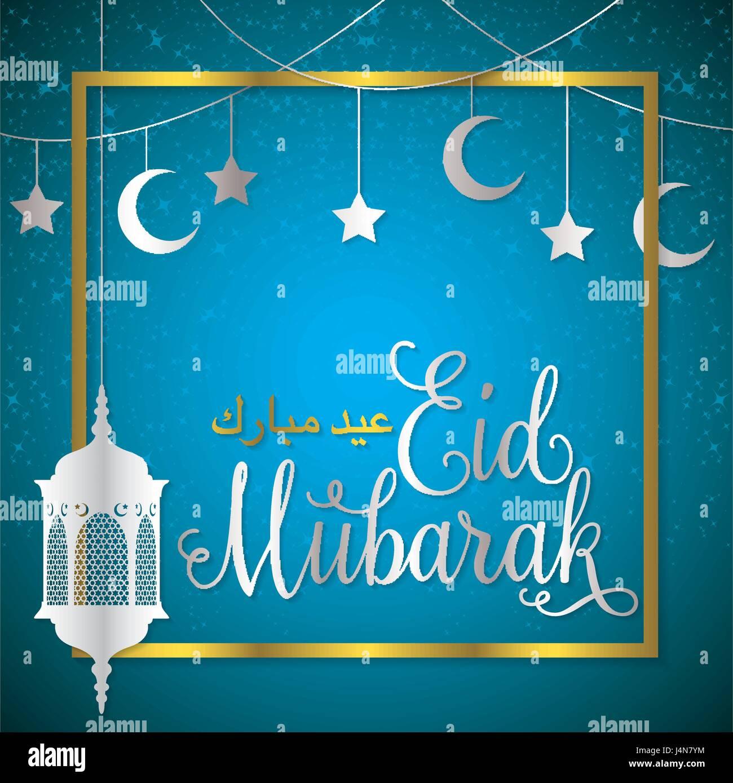 lantern moon and stars eid mubarak blessed eid card in