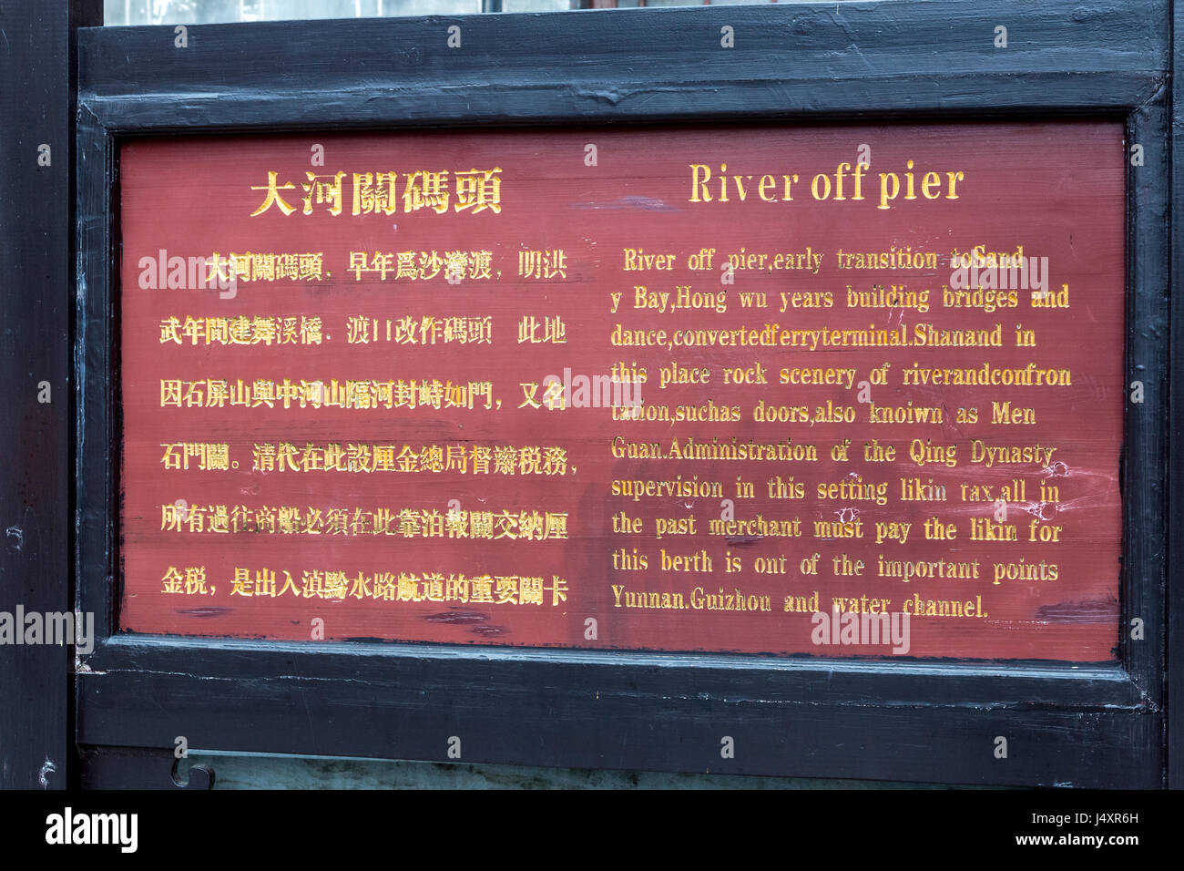 Zhenyuan, Guizhou, China.  Public Information Sign Shows Some Difficulties in Achieving English Translation. - Stock Image