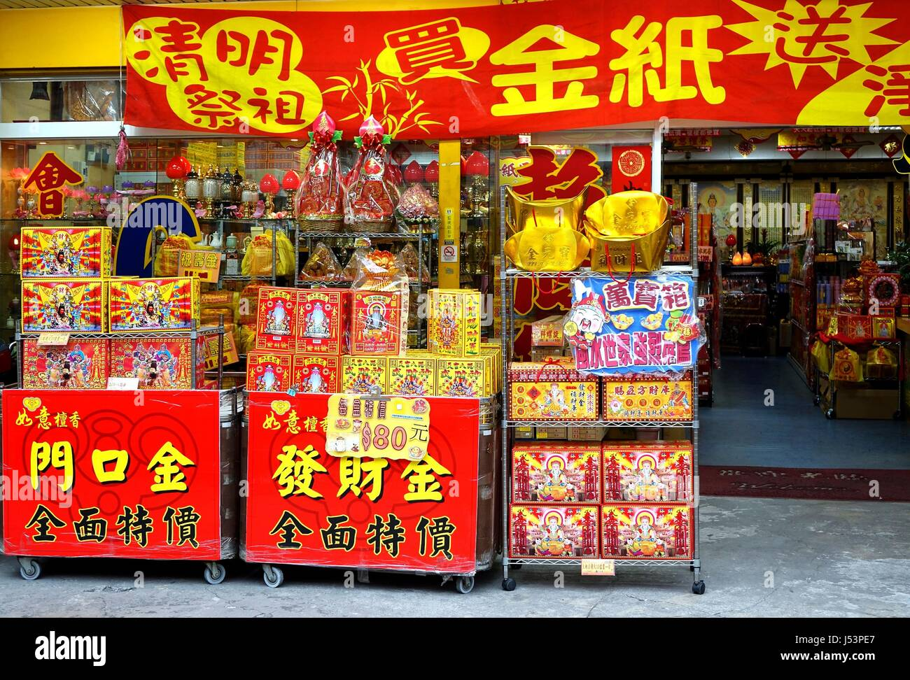 KAOHSIUNG, TAIWAN -- MARCH 8, 2014: A store sells Buddhist worship materials and supplies such as paper money, wine - Stock Image