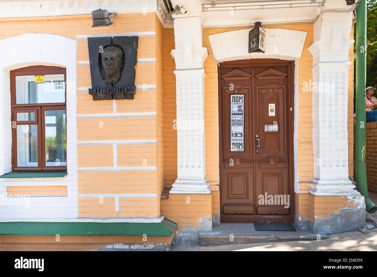 KIEV, UKRAINE - MAY 6, 2017: entrance in Literature Memorial Museum to Mikhail Bulgakov (Bulgakov House) in Building - Stock Image