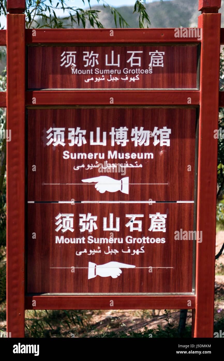 Sign at Mount Sumeru Grottoes, Guyuan, Ningxia, China - Stock Image