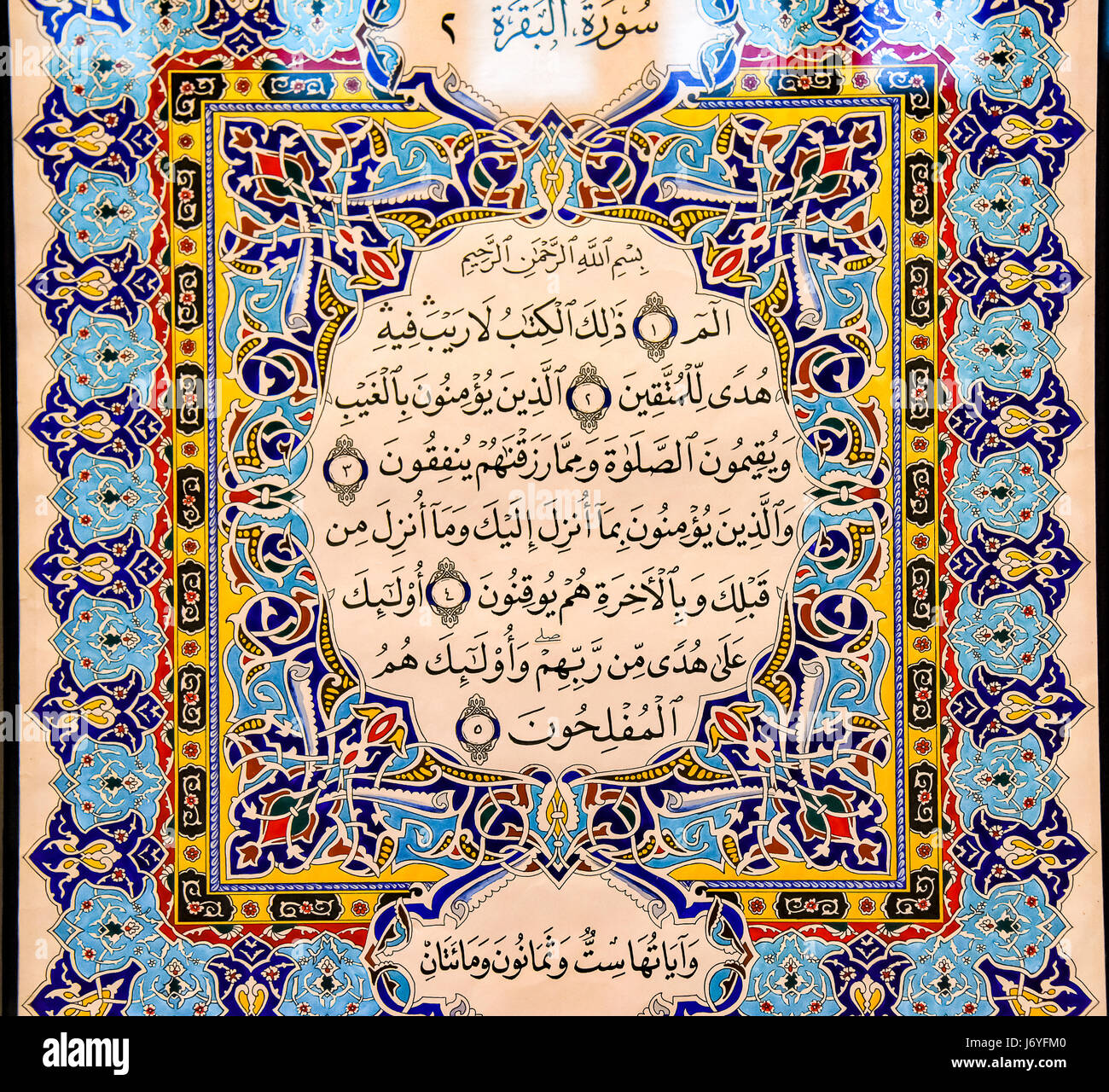 Oman Muscat Pages of the Holy Quran at the National Museum - Stock Image