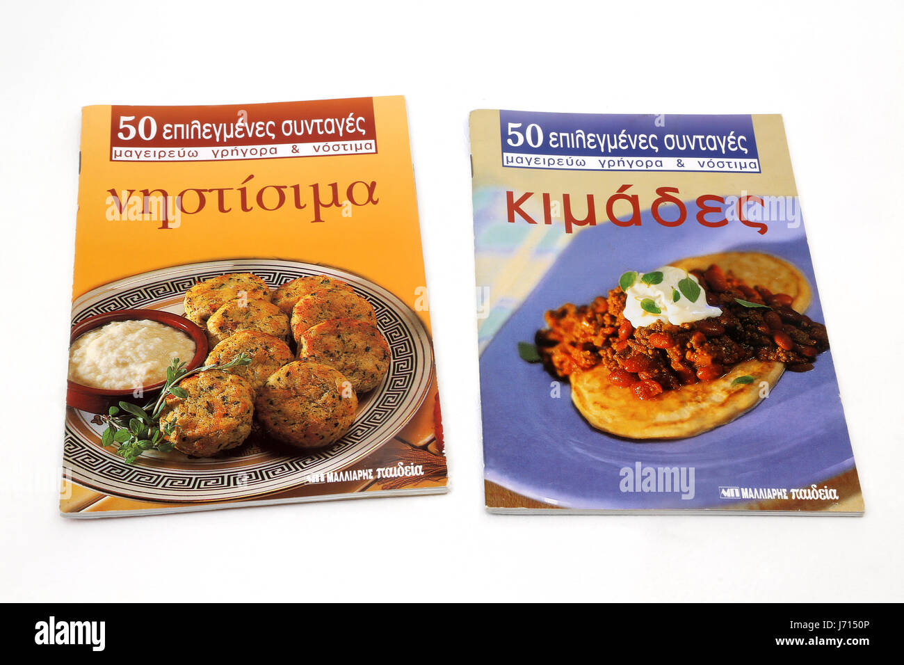 Greek Recipe Books - Stock Image