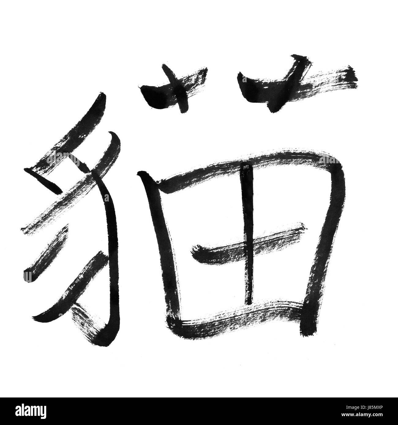 Animal Pet Traditional Chinese Oriental Handwriting Pussycat Cat