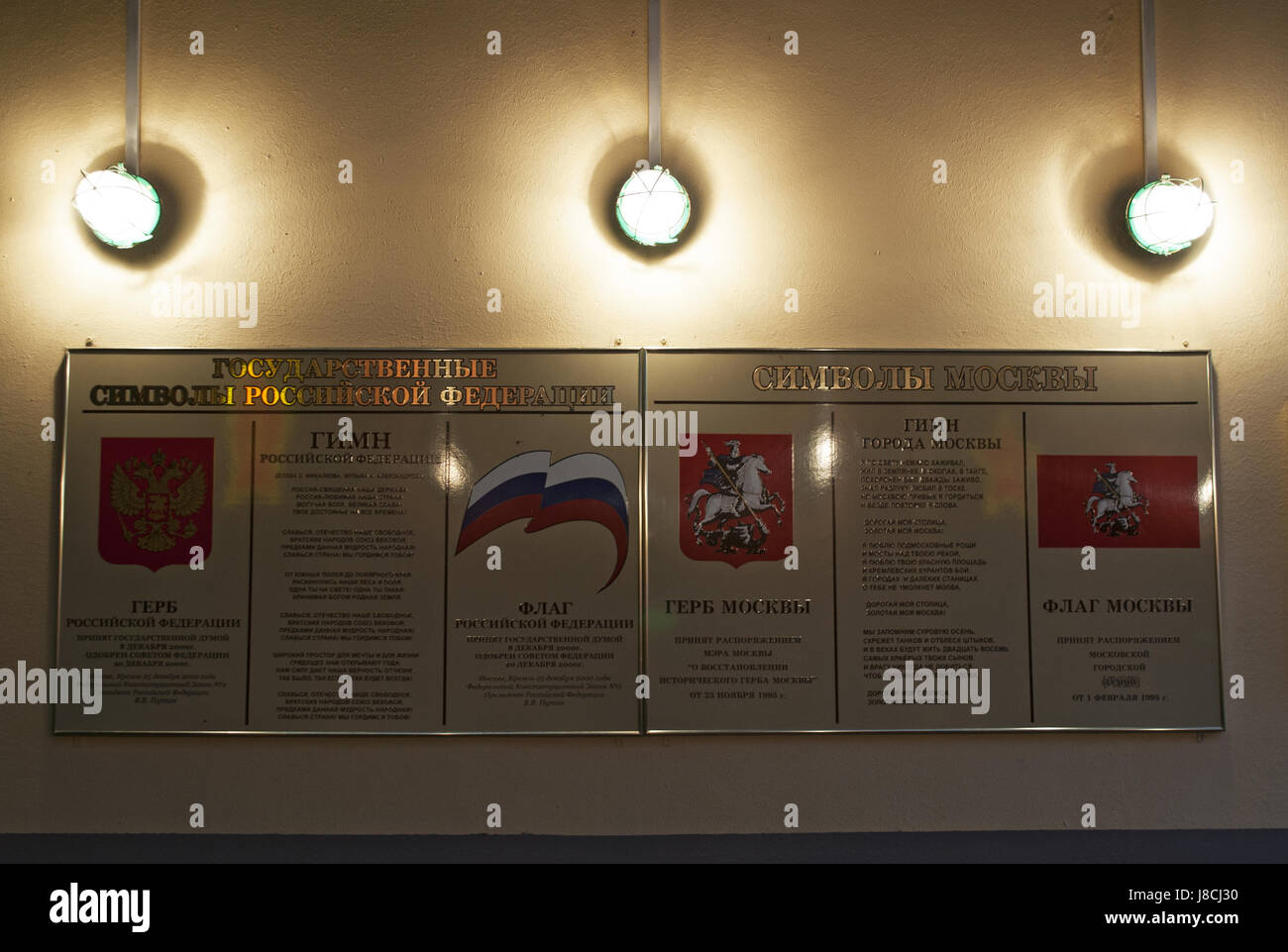 Moscow: presentation panels at Bunker-42, anti-nuclear underground facility built in 1956 as command post of strategic - Stock Image