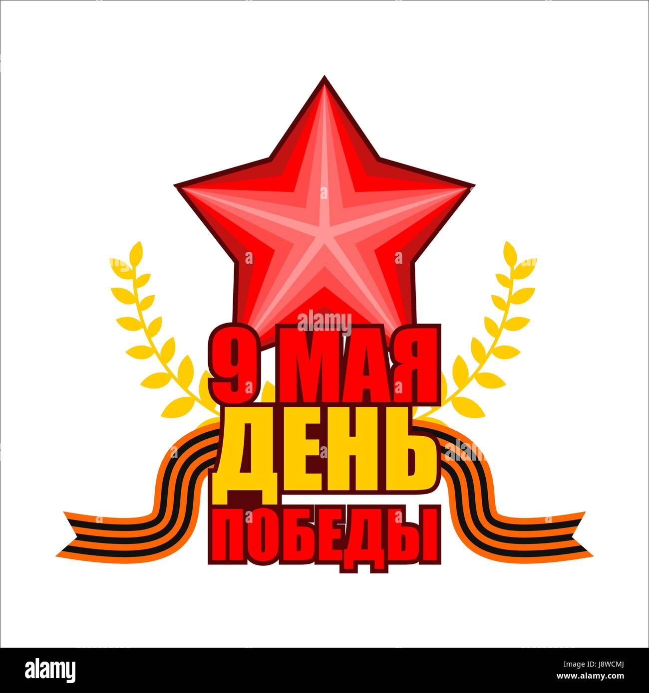 9 May. Victory Day. Russian patriotic holiday. Red Star and St. George ribbon. Translation Russian: May 9. Victory - Stock Vector