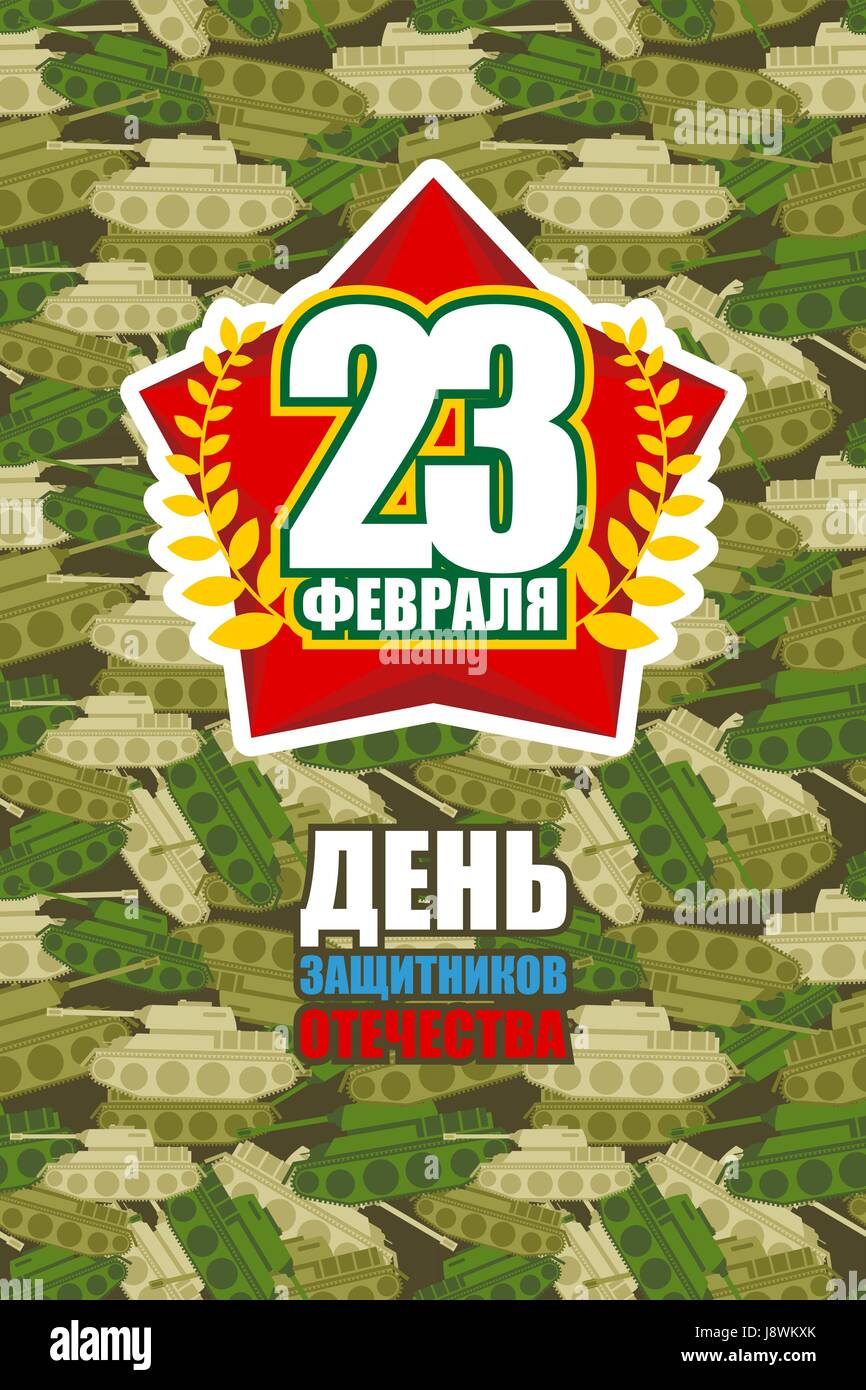 Holiday postcard on 23 February. Russian translation: 23 February. Defender of  fatherland day. Texture of tanks. - Stock Vector