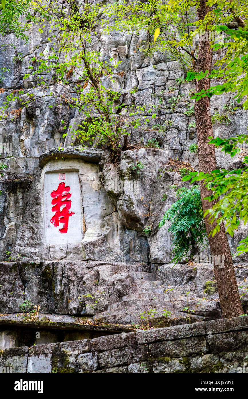 Guilin, China.  Chinese Character for 'Longevity', Prince's City Compound. - Stock Image