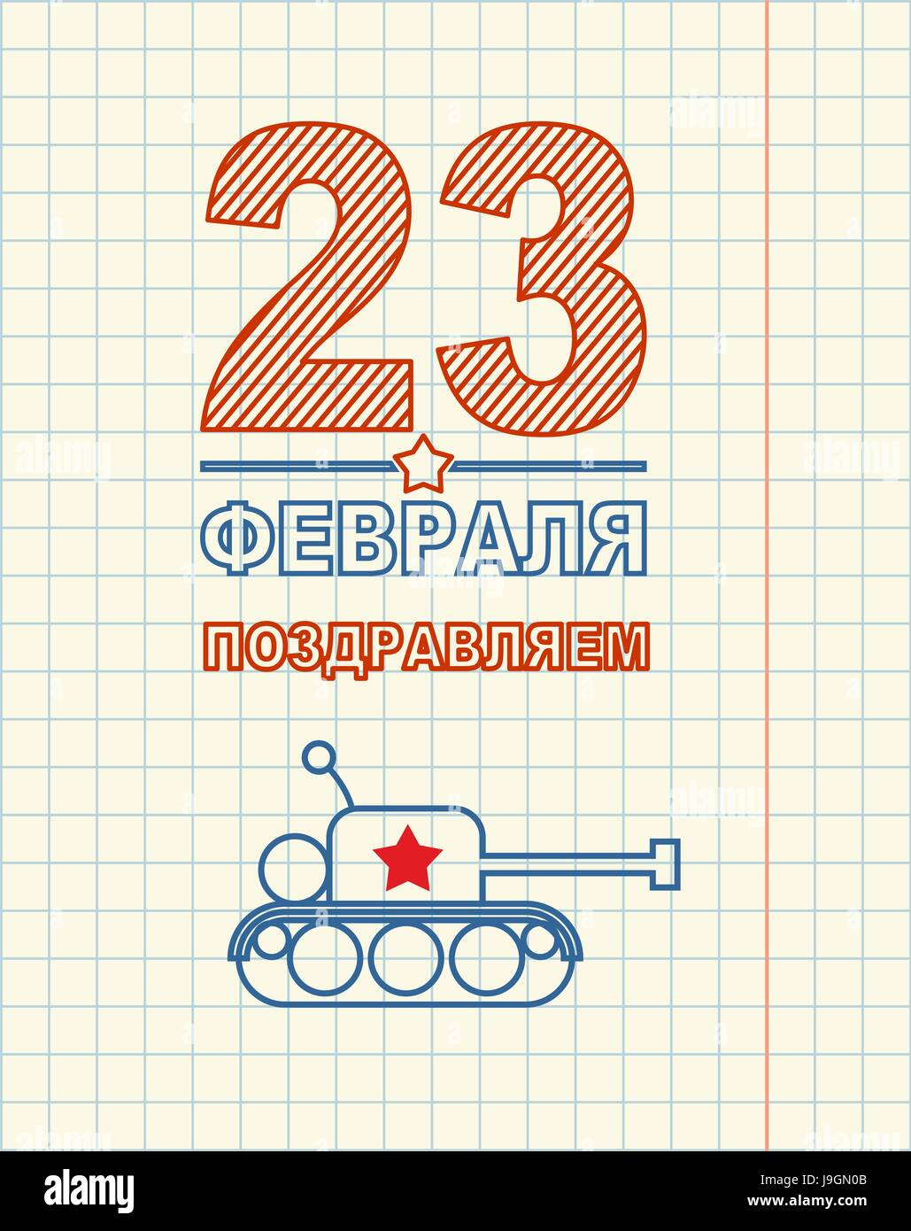 February 23 greeting card hand drawing in notebook paper military greeting card hand drawing in notebook paper military holiday in russia russian text defenders of fatherland day m4hsunfo