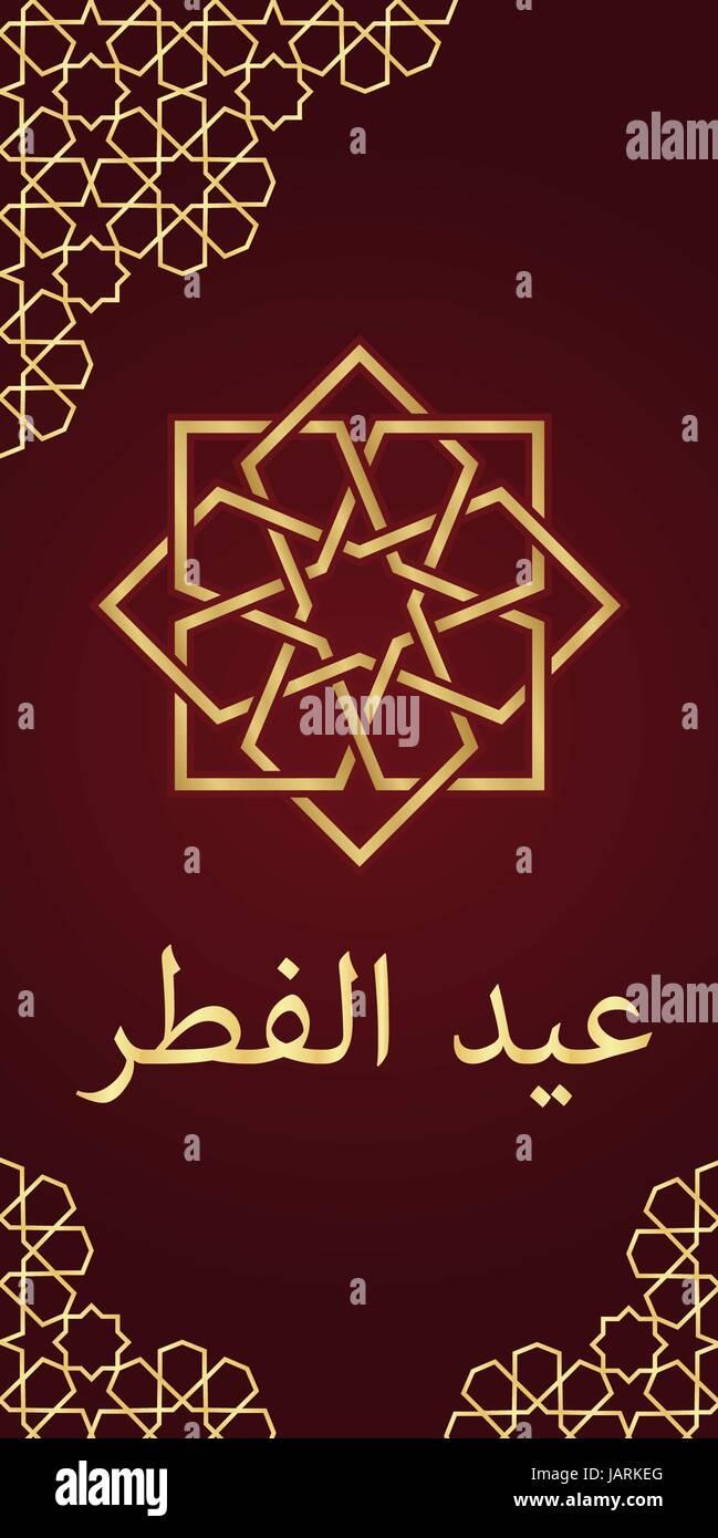 Top Official Eid Al-Fitr Greeting - eid-al-fitr-greeting-card-JARKEG  Photograph_601827 .jpg