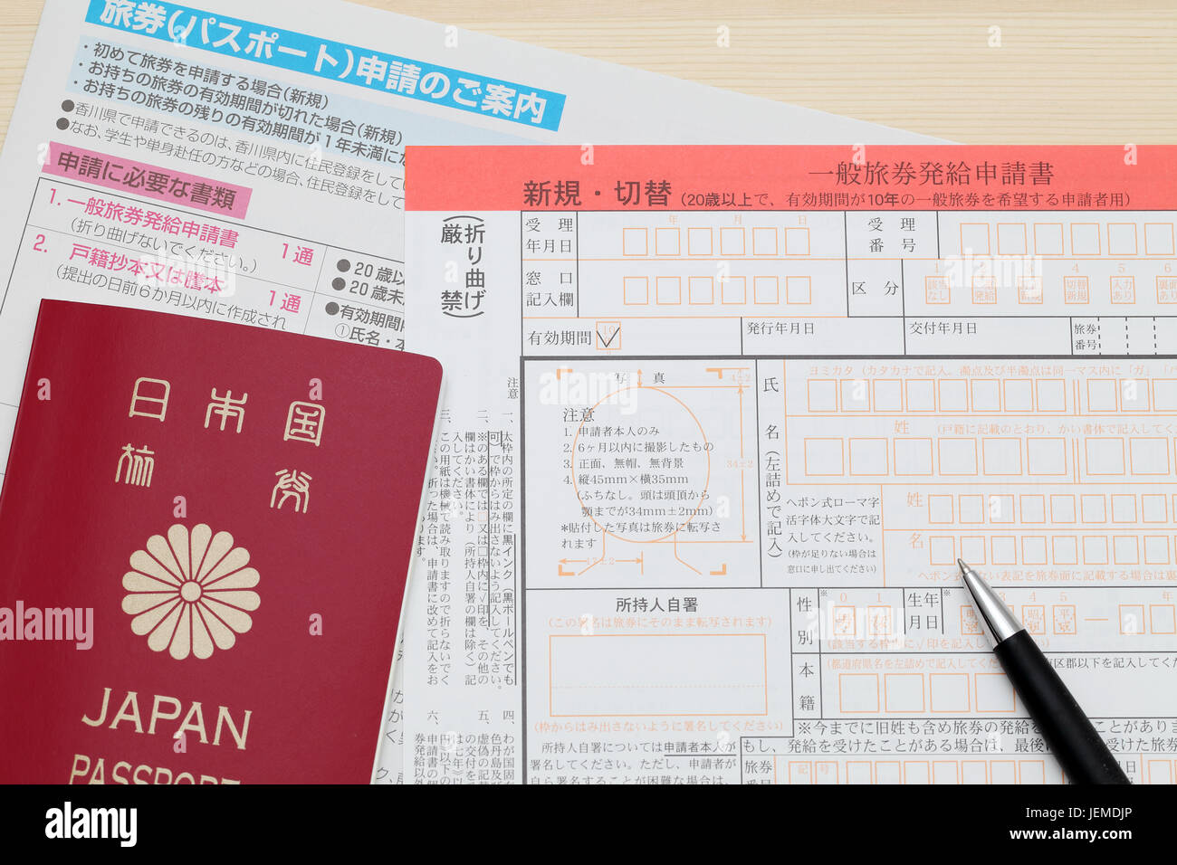 application-for-japanese-pport-with-a-pen-JEMDJP Japanese Visa Application Form on ds-260 immigrant, b1 b2, italy schengen,